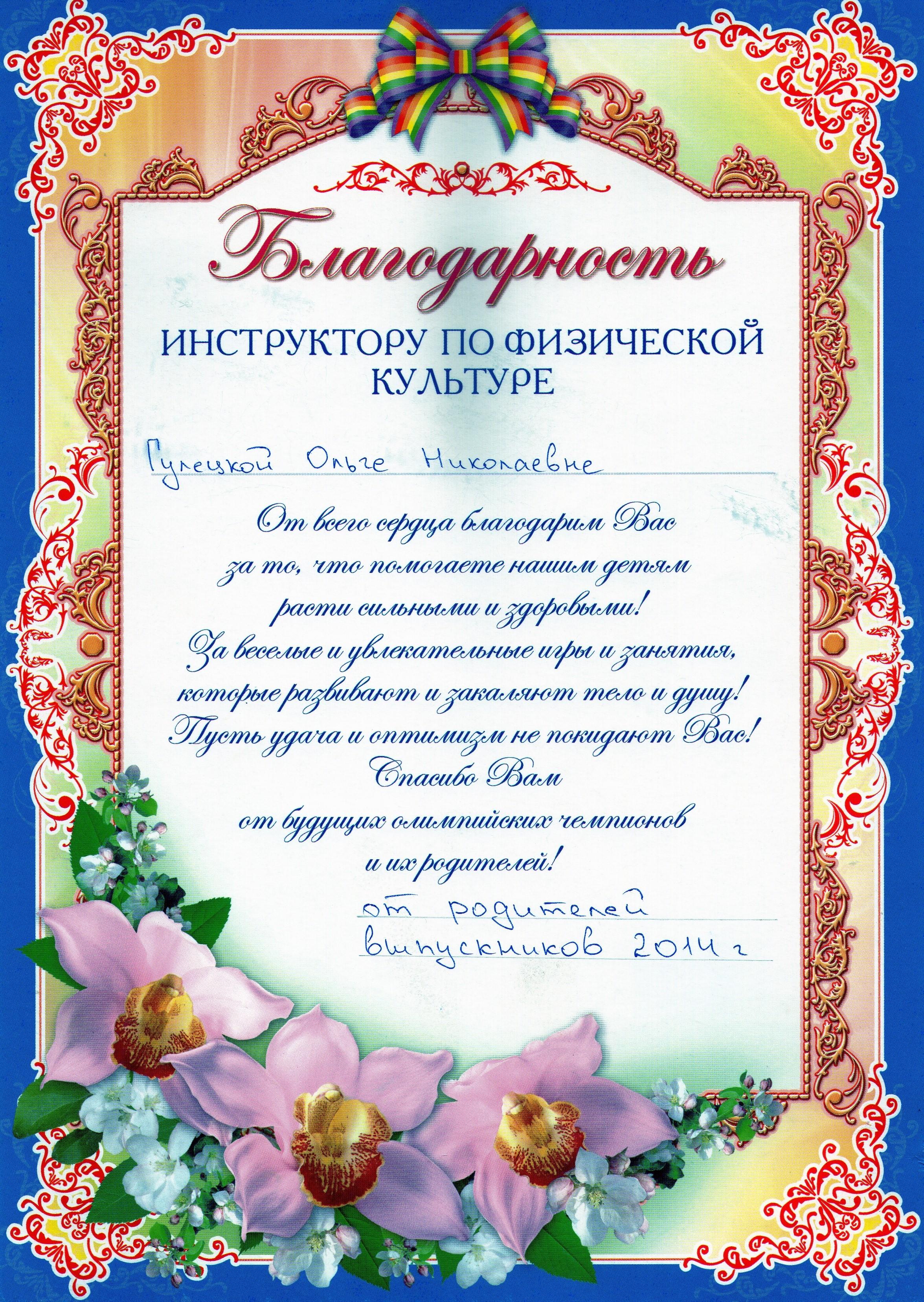 Поздравление специалистов в детском саду на выпускном