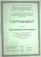 Popova_T_V-3-724x1024