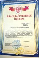 Popova_T_V-7-688x1024