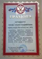 Popova_T_V-8-734x1024