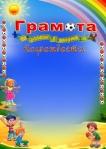 gramota_sport_3