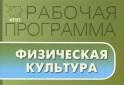 rabochaya-programma-po-fizicheskoy-kulture